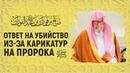 Карикатуры на пророка Мухаммеда ﷺ Ответ исламского учёного, шейха Салиха аль-Фаузана
