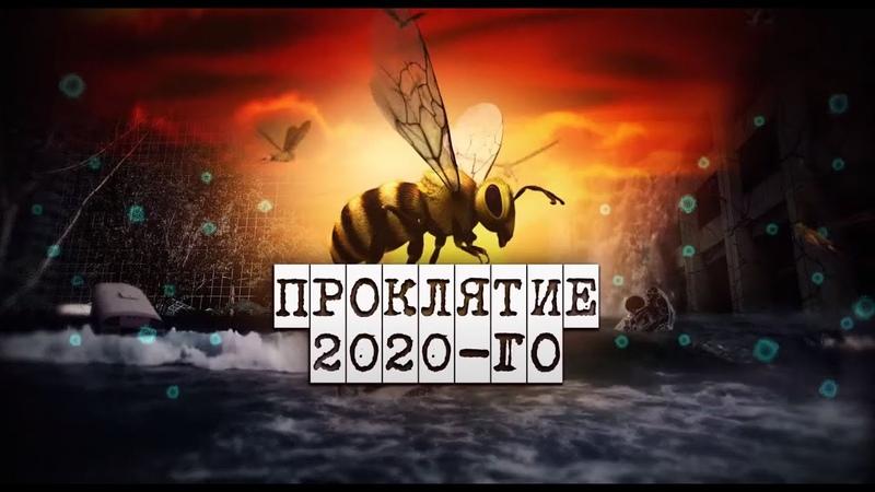Проклятие 2020 го Документальный спецпроект 19 06 2020
