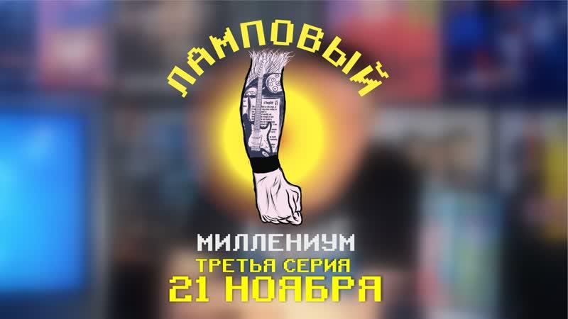 21 Ноября Ламповый миллениум Третья серия