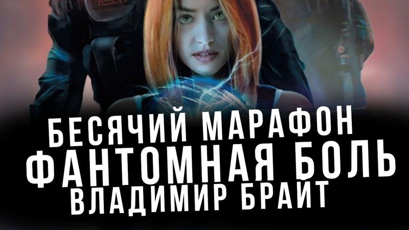 Фантомная Боль. Владимир Брайт. Бесячий Марафон - 2. Неоднозначная книга.