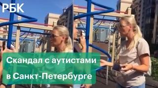 Бабушка выгоняет детей-аутистов с игровой площадки. Скандал в Санкт-Петербурге