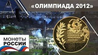 100 рублей 2014 - Российские чемпионы Олимпиады 2012 (серебро с позолотой)