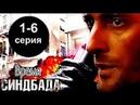 Время Синдбада. 1-6 серия, Русский шпионский, приключенческий фильм.