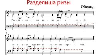 """Прокимен """"Разделиша ризы"""" Обиход - Теноровая партия"""