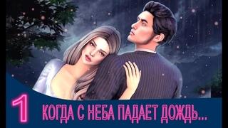 1 серия КОГДА С НЕБА ПАДАЕТ ДОЖДЬ... (сериал The Sims 4)