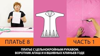 Платье без выкройки с воротником апаш и годе из 8 клиньев с цельнокроеным рукавом Платье 8 Часть 1