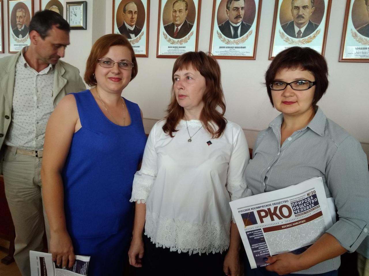 Донецкая республиканская библиотека для детей, русское космическое общество