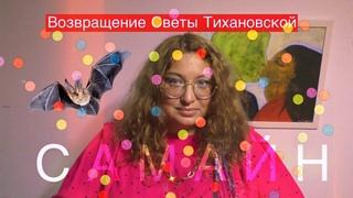 🦇САМАЙН🕯Возвращение Тихановской в Беларусь. Человечество переходит на новый уровень.