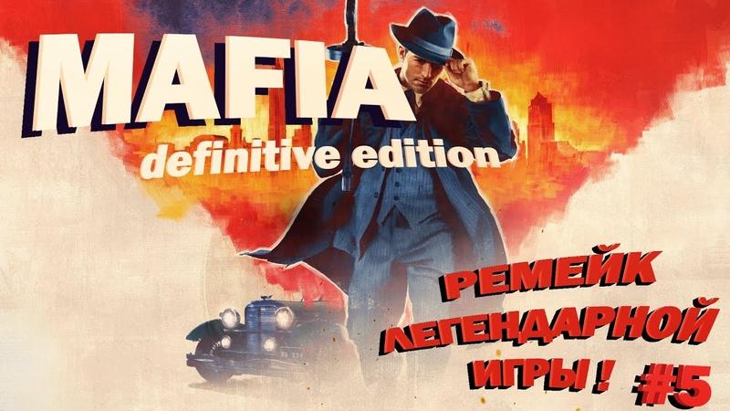 СВЯТЫЕ И ГРЕШНИКИ Mafia Definitive Edition 5