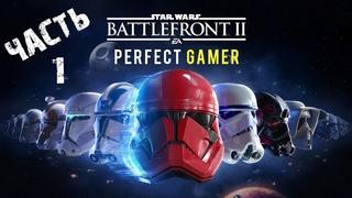 Star Wars: Battlefront II ► Прохождение #1► Побег из галактики 4К