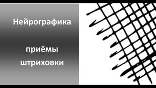 Нейрографика - приёмы штриховки