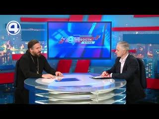 Протоиерей Евгений Попиченко в эфире Четвертого канала.