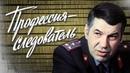 Профессия — следователь. 1 серия (1982). Советский детектив | Фильмы. Золотая коллекция