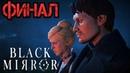 Black Mirror 2017 - Остановить пророчество (концовка) 8