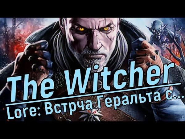 The Witcher Monster Slayer Лор Геральт и
