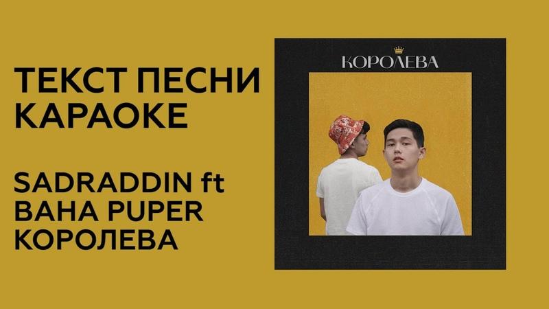 Sadraddin ft Baha Puper Королева ТЕКСТ КАРАОКЕ