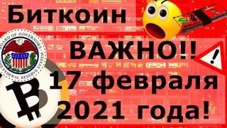 Биткоин ВАЖНО!! 17 февраля 2021 года! Курс вверх, а киты ставят на слив