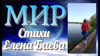 МИР #стихи Елена Баева