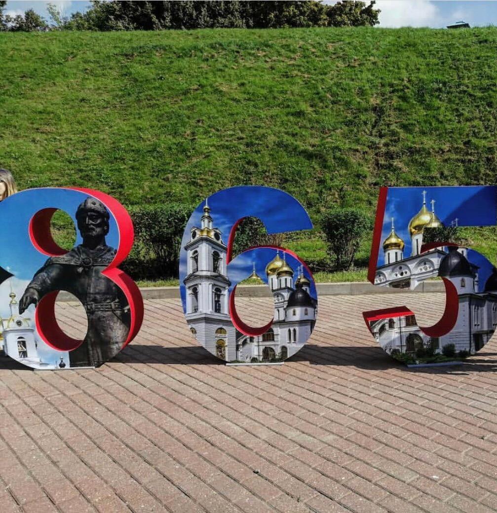 Жители и гости подмосковного Дмитрова отметили 865-летие города