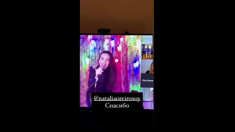 Онлайн концерт Наталии Орейро для астролога Ирины Чукреевой 19 09 2020