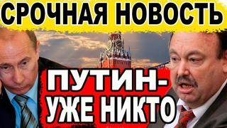 ЭКСТРЕННО!!! ПУТИН ПОТЕРЯЛ ВЛАСТЬ! ПУТИН ПРОДАЛ РОССИЮ / ПУТИН НОВОСТИ РОССИЯ СЕГОДНЯ