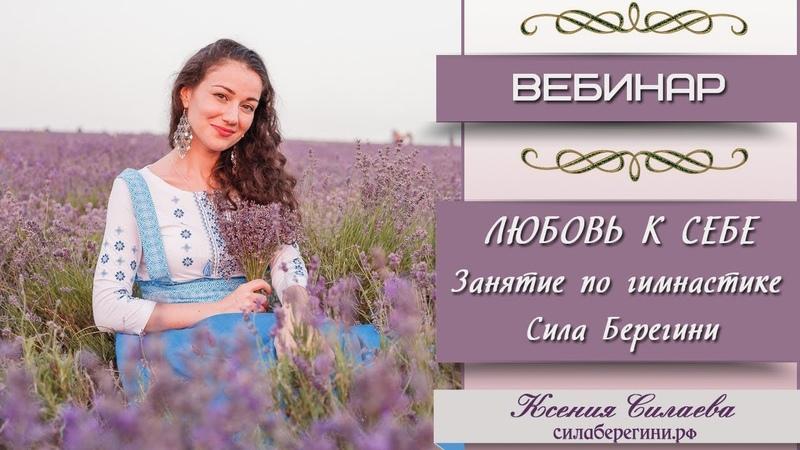 Занятие по славянской гимнастике Сила Берегини Любов
