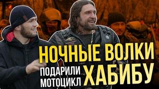 Ночные волки подарили Хабибу байк, Хабиб рассказал как он встретит МакГрегора в Дагестане