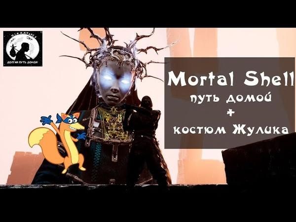 Mortal shell долгий путь домой новая оболочка часть 4