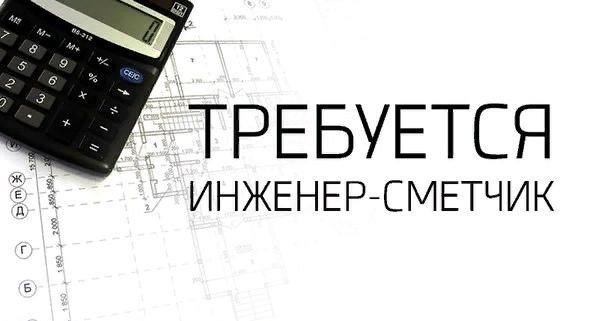 Вакансии москва сметчик удаленная работа фильм фрилансеры 2012 смотреть