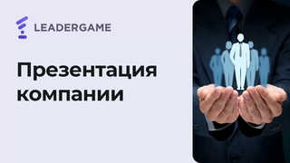 Leader Game презентация  Вложи 100р - выводи 109300 рублей многократно!