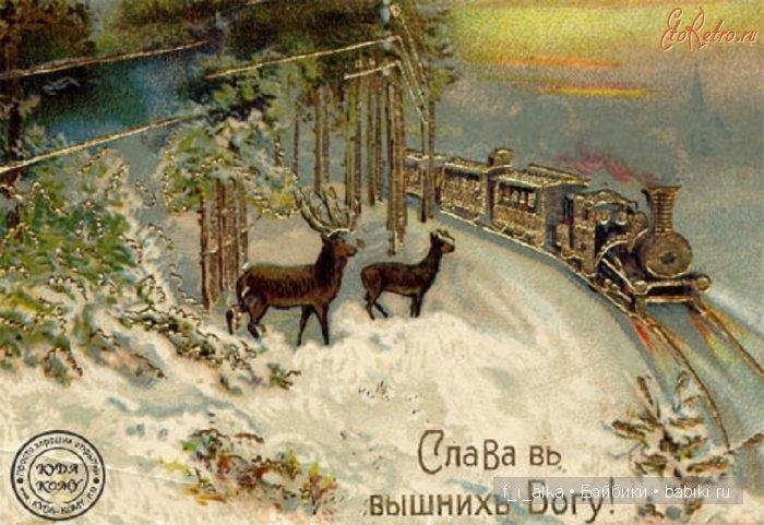 Рождественские дореволюционные открытки, изображение №11
