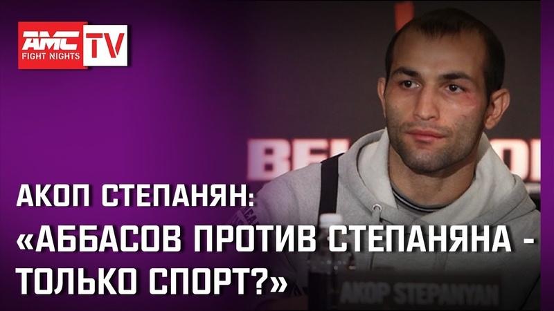 Акоп Степанян Аббасов против Степаняна только спорт