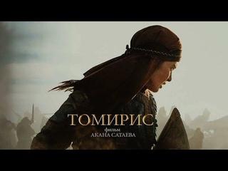 Томирис / Tomiris (2020) / Драма, Исторический