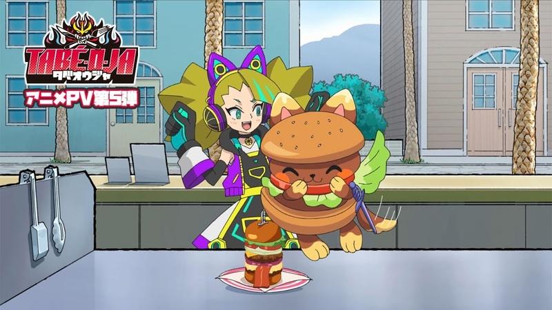 タベオウジャ 世界観アニメ Vol 5 神カワ!ジューシーハンバーガーを召し上がれ! Nintendo Switch で料理バトル