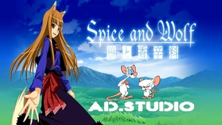 [СРАВНЕНИЕ ОЗВУЧЕК] Волчица и Пряности / Волчица и специи / Spice and Wolf / Ookami to Koushinryou