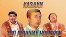 Казахи / Топ лучших номеров