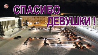 СПАСИБО, ДЕВУШКИ🌷😎 АВТОМОБИЛЬНЫЙ ФЛЕШМОБ к 23 ФЕВРАЛЯ    Car FLASHMOB / Time lapse