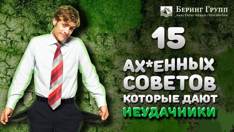 15 Ах*ительных Советов Которые Могут Дать Неудачники