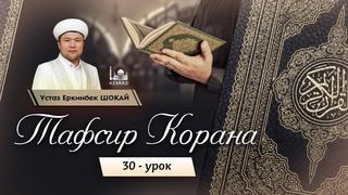 "Тафсир Корана | 30 урок: Сура ""Аль-Бакара"": 45 аят | Устаз Еркинбек Шокай"