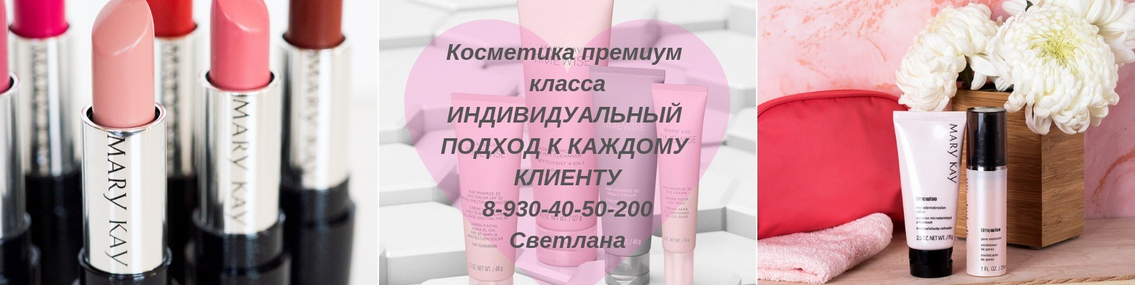 Косметика мери кей купить в воронеже косметика dr jart купить в москве