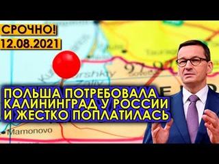 Срочно!  Польша потребовала Калининград у России и жестко поплатилась за свою наглость