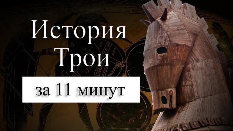 ИСТОРИЯ ТРОИ НА КАРТЕ Где находилась Троя Троянский конь