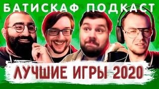 Итоги 2020 года - Батискаф Подкаст