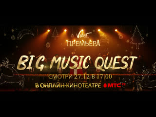 МТС х Velvet Music