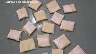 Штрудли с мясом// Проверенный рецепт