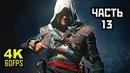 Assassin's Creed IV Black Flag Прохождение Без Комментариев Часть 13 PC 4K 60FPS