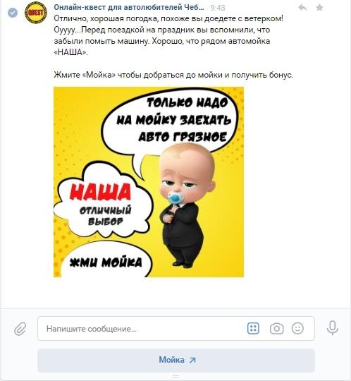 Кейс: Онлайн-квест на чат-ботах, изображение №9