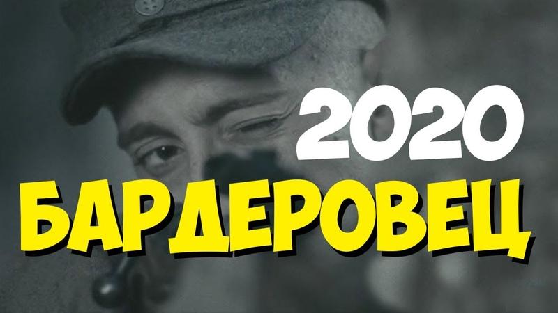 Стрелял в Спину БАНДЕРОВЕЦ 2020 Русские Военные Фильмы