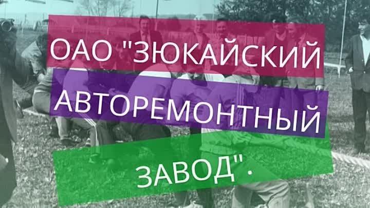 ОАО ЗЮКАЙСКИЙ АВТОРЕМОНТНЫЙ ЗАВОД