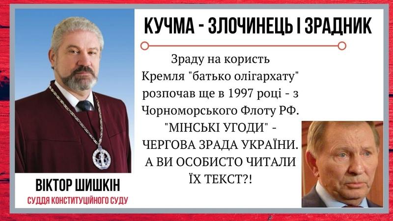 КУЧМА - ЗЛОЧИНЕЦЬ І ЗРАДНИК УКРАЇНИ! - ВІКТОР ШИШКІН